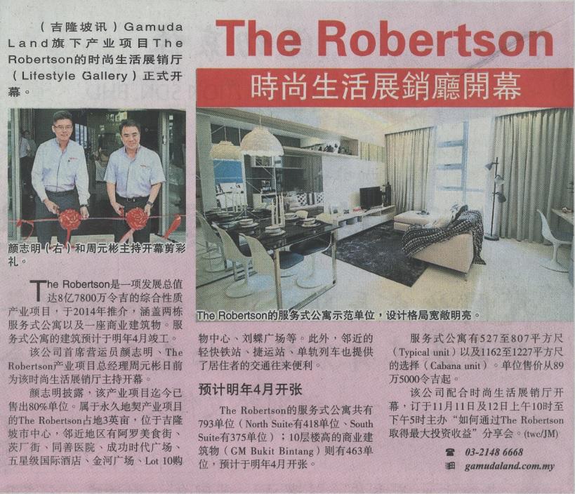 The Robertson 时尚生活展销厅开幕